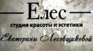 Салон красоты и эстетики «Елес»