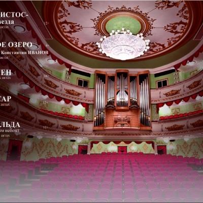 Трансляция спектаклей театра оперы и балета им Э.Сапаева