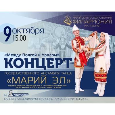Государственный ансамбль танца «Марий Эл»
