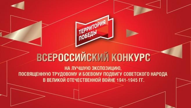 Музеи Марий Эл приглашают поучаствовать во всероссийском конкурсе
