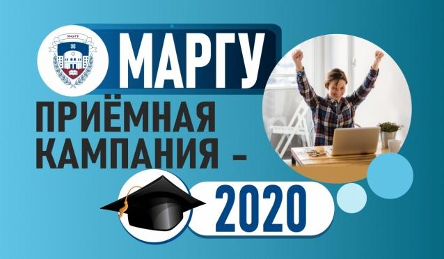 Приёмная кампания-2020 в МарГУ