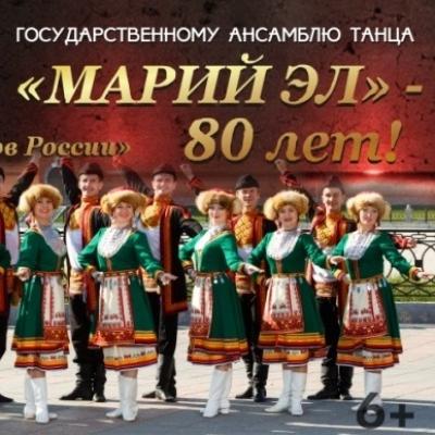 Концерт Государственного ансамбля танца «Марий Эл»