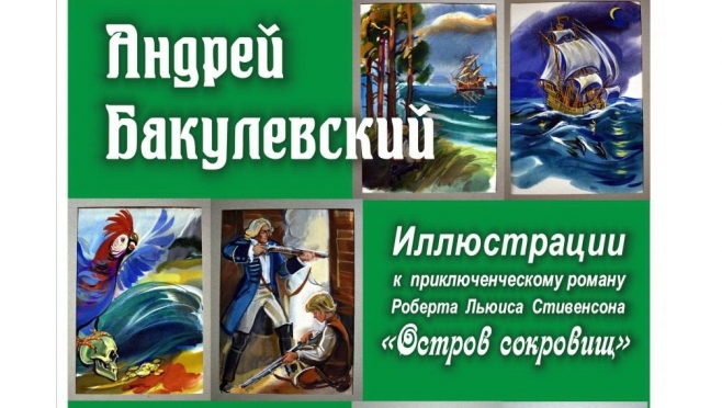 В Йошкар-Оле открывается уникальная выставка графических работ Андрея Бакулевского