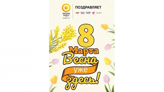 Компания «Медиа Траст Йошкар-Ола» поздравляет с 8 Марта