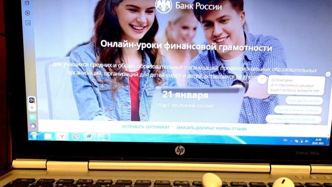 Школьники и студенты Марий Эл могут обучиться финансовой грамотности онлайн