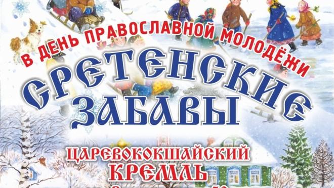 В Царевококшайском Кремле отметят День православной молодёжи