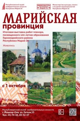 Марийская провинция