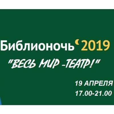 Библионочь - 2019 в библиотеке им. В.Х.Колумба