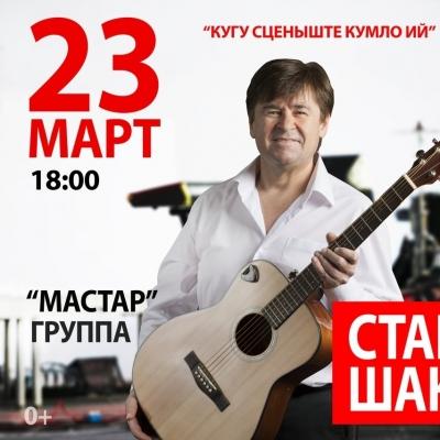 Станислав Шакиров