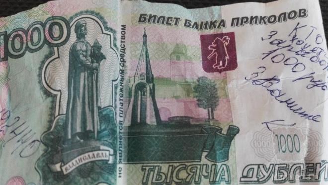 Лжесотрудница ПФР обменяла 91-летней пенсионерке настоящие деньги на «прикольные»