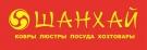 ТЦ Шанхай — товары для дома