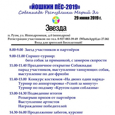 Собакиада РМЭ «Йошкин Пес 2019»
