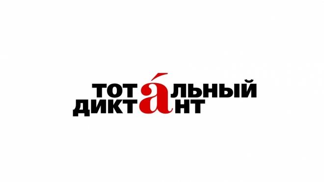 В 2019 году «Тотальный диктант» не будут писать в райцентрах республики