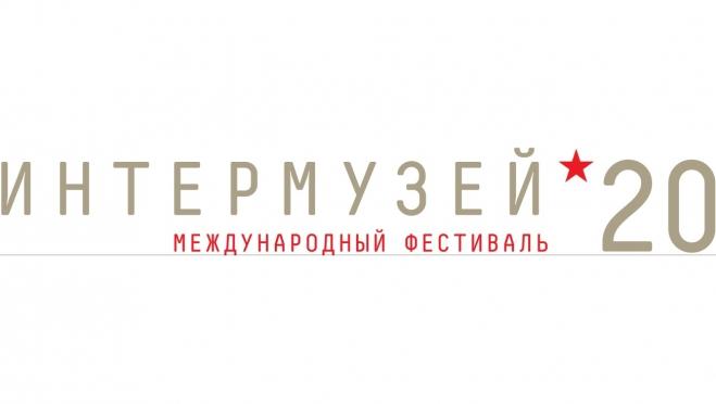 Музеи Марий Эл приняли участие в Международном фестивале «Интермузей-2020»