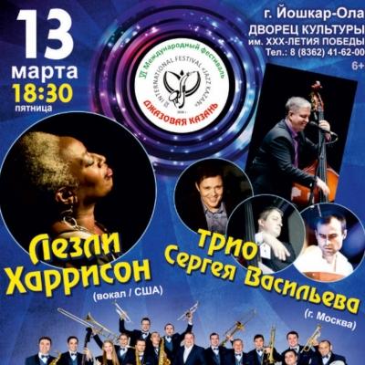 Лезли Харрисон и Филармонический джаз-оркестр РТ