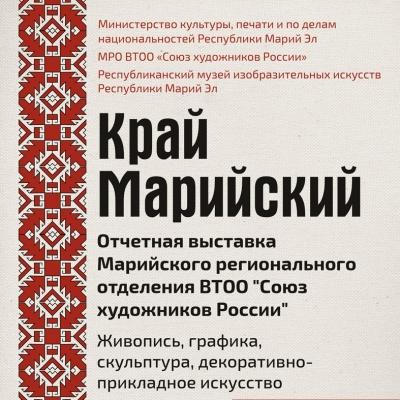Край Марийский