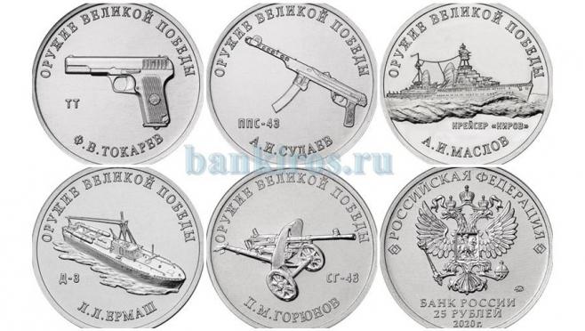 В России отчеканят памятные монеты номиналом 25 рублей к юбилею Победы