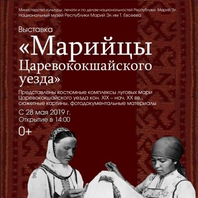 Марийцы Царевококшайского уезда
