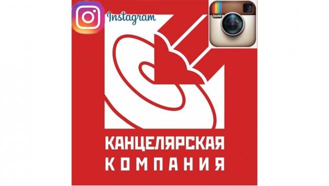 Канцелярская компания теперь в Instagram!