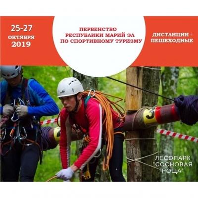 Первенство Республики Марий Эл по спортивному туризму на пешеходных дистанциях