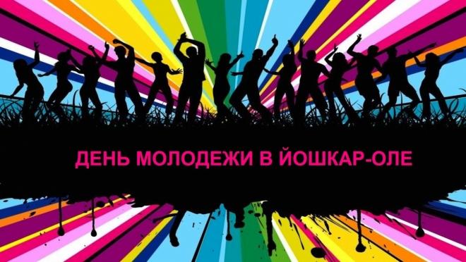 День молодежи: карта праздника