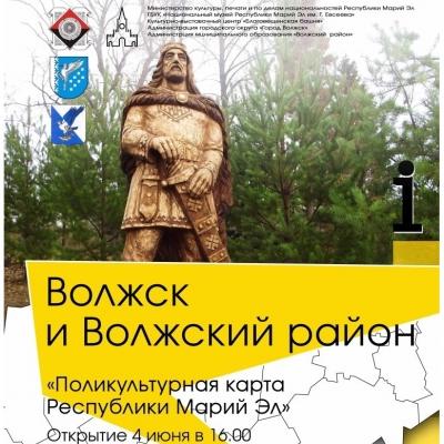 Волжск и Волжский район