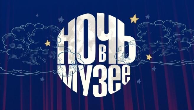 В Йошкар-Оле пройдёт грандиозная «Ночь музеев»