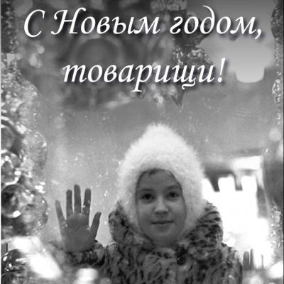 С Новым годом, товарищи!