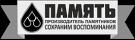 Памятники от производителя «Память»