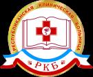 Государственное бюджетное учреждение Республики Марий Эл «Республиканская клиническая больница»  (ГБУ РМЭ РКБ)