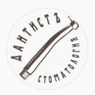 Стоматология «Дантистъ»