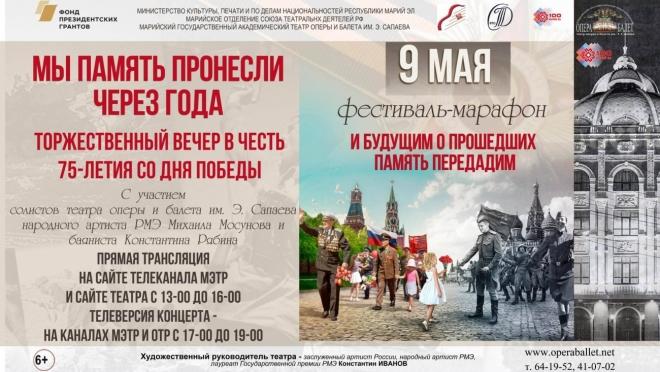 В Марий Эл 9 мая пройдет онлайн-концерт