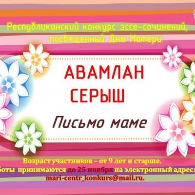 Авамлан серыш (Письмо маме)