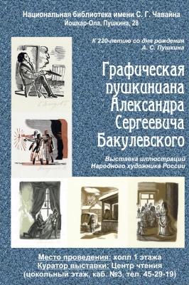 Графическая пушкиниана Александра Сергеевича Бакулевского