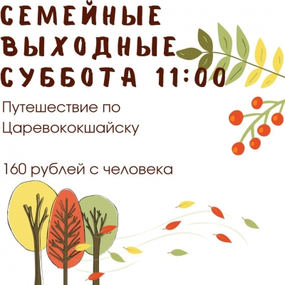 Путешествие по Царевококшайску
