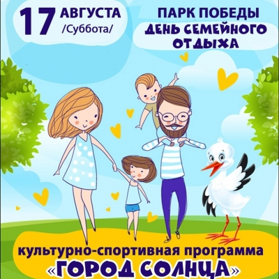 Город солнца