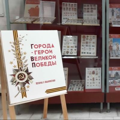 Города-герои Великой Победы: история в фалеристике