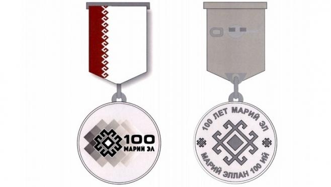 В Марий Эл учредили медаль к 100-летию образования республики