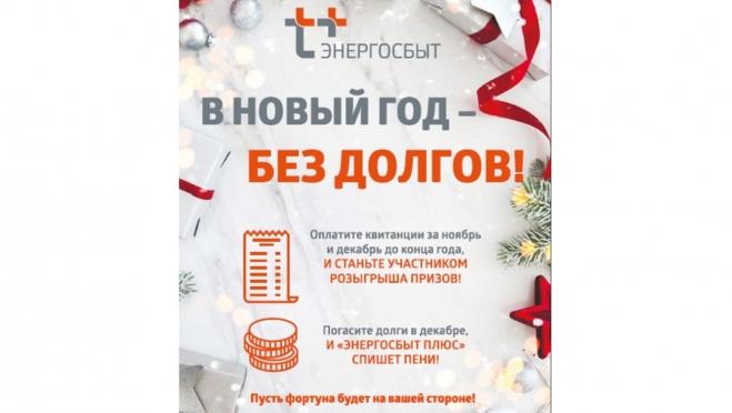 Добросовестных клиентов ждут подарки от «ЭнергосбыТ Плюс»
