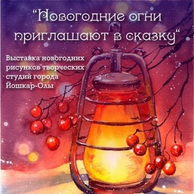 Новогодние огни приглашают в сказку