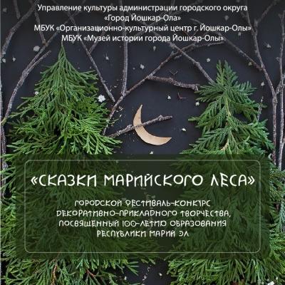 Сказки марийского леса