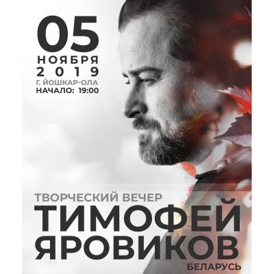 Творческий вечер Тимофея Яровикова