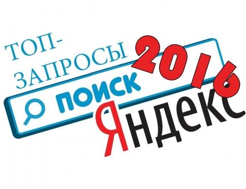 Итоги года по Яндексу. Что искали россияне в 2016-м?