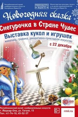 Новогодняя сказка. Снегурочка в Стране чудес