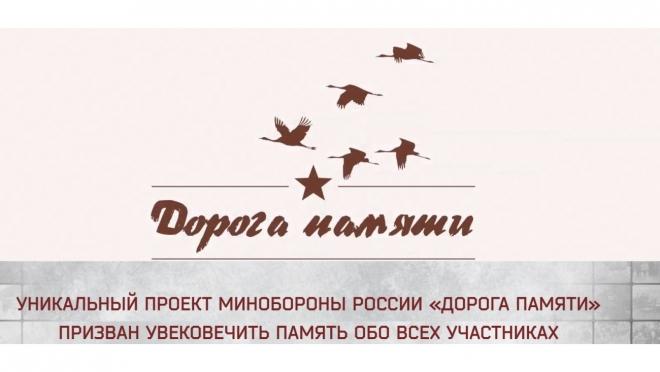 «Дорога памяти» – загружено 27 млн записей и фотографий об участниках ВОВ