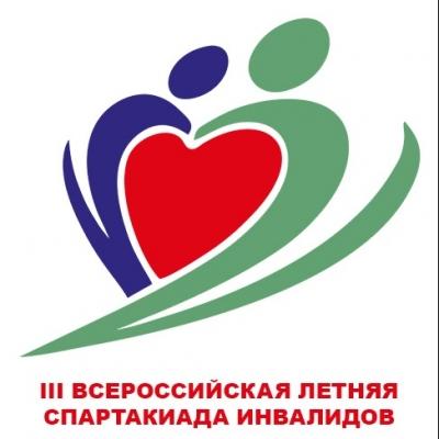 III Всероссийская летняя Спартакиада инвалидов
