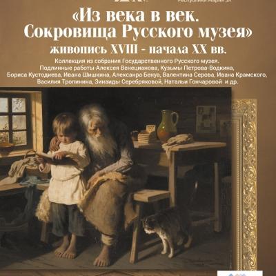 Из века в век. Сокровища Русского музея