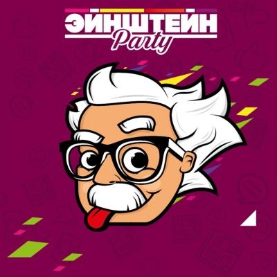 Квиз Эйнштейн PARTY