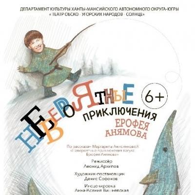 Невероятные приключения Ерофея Анямова
