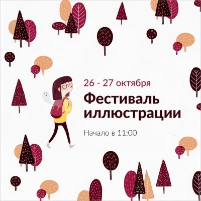 Фестиваль иллюстрации «Лес»